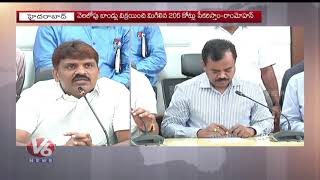GHMC Raise Rs 100 Crore Through Bonds For Third Time | Hyderabad  Telugu News