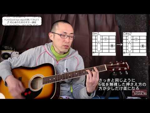 Yuiのgood Bye Daysの弾き方 初心者のためのギター講座 video
