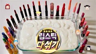 역대급 립스틱 다 섞기 (맴찢주의)💄 여러분이 맘에 드는 립스틱 번호 댓글에 고고 ! Mixing lipsticks into slime _ 미니미니 MiniMini