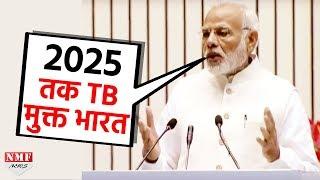 Modi ने Launch किया India को 2025 तक TB मुक्त करने का अभियान। Full Speech