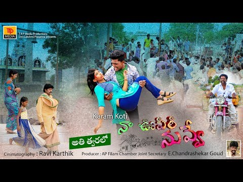 Naa Oopiri Nuvve Latest Telugu Short Film Trailer (2018)   Trp media