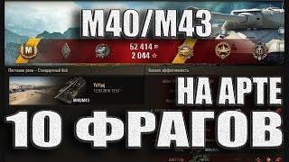 М40/М43 10 фрагов на арте с веселым финалом. Песчаная река – лучший бой  M40 M43 World of Tanks.