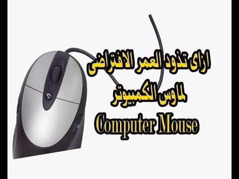 ازاى تذود العمر الافتراضى لماوس الكمبيوتر  computer mouse