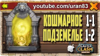 Кошмарное Подземелье 1-1, 1-2 без Дракулы, Духа Мага и Минотавра. Insane Dungeon. Castle Clash #125
