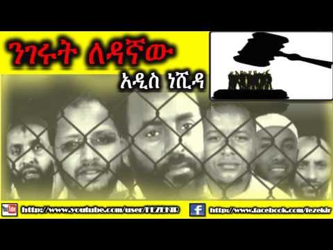 Nigerut Le Dagnaw - *NEW AMHARIC Nashida*  አዲስ ነሺዳ