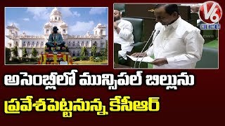 CM KCR To Introduce New Municipal Act At Special Assembly Sessions | Hyderabad