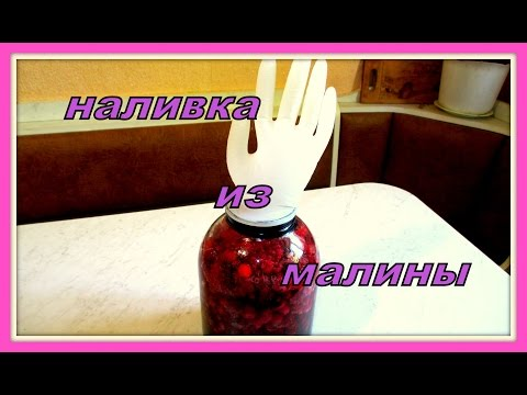 Заготовки из малины (малиновое вино) ч.2.  Bars of raspberry (raspberry wine) Part 2.