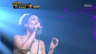 #11, So Hyang - Fate, ?? - ??, I Am a Singer2 20121216