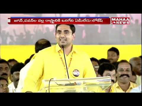 BJP Party Has Cheated Andhra People By Not Giving Special Status | Nara Lokesh | Tadepalligudem