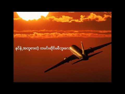 Bunny Phyo - Kana Away (lyrics) video