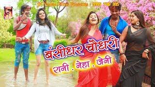 बंसीधर चौधरी रानी जेनी नेहा वीगो वीडियो - जेके यादव फिल्म्स - Bansidhar Chaudhary - Jk Yadav Films