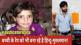 download lagu #justiceforasifa  Rape Of 8 Years Old Girl  gratis