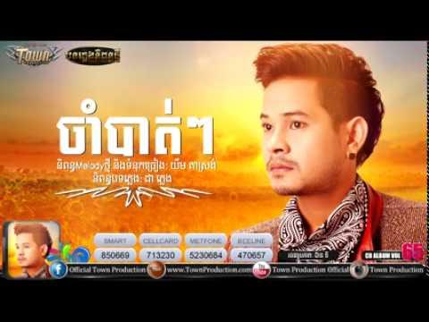 Town Production Cd 65 | Khem Cham Bat Cham Bat | Khmer Song Mp3 2015 | Khmer Song Music Videos video
