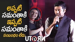 Rahul ravindran about samantha performance In U Turn Movie | U Turn Movie Trailer Launch | Filmy