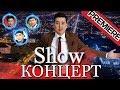 ЖАНЫ КЛИП 2018 Руслан Абылов Show КОНЦЕРТ Жылдын Супер Концерти 2018 mp3