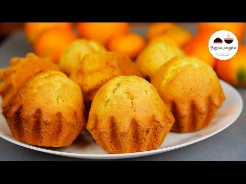 КЕКСЫ МАНДАРИНОВЫЕ Добавьте в новогоднее меню! Cupcakes With Mandarins