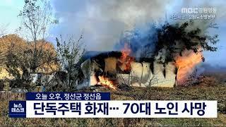 정선 단독주택 화재... 70대 노인 사망