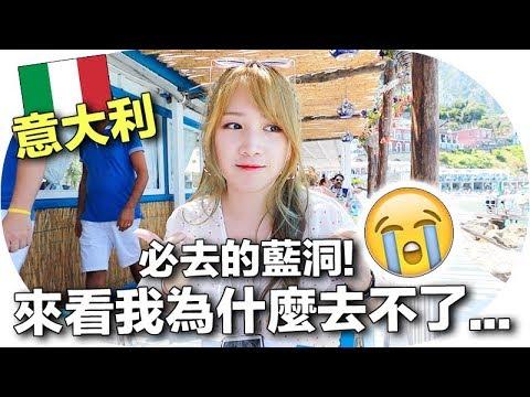 【意大利VLOG】歐遊必去的拿坡里藍洞!為什麼我去不了? | MIRA