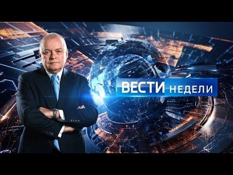 Вести недели с Дмитрием Киселевым от 27.09.15. Полный выпуск (HD)