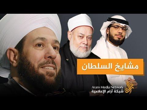 مشايخ السلطان thumbnail