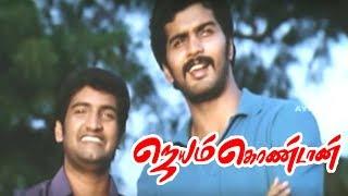 Jayam Kondaan | Jayam Kondaan full movie scenes | Vinay tastes a Victory | Lekha comes to Madurai