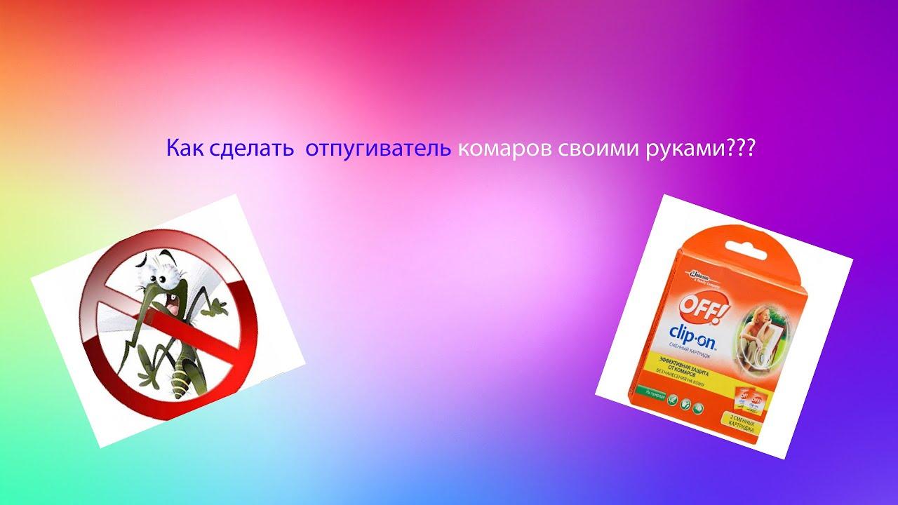 Ультразвуковой отпугиватель комаров своими руками - Вредители 95