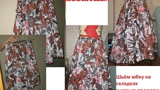 Модная  юбка на складках/fashionable skirt