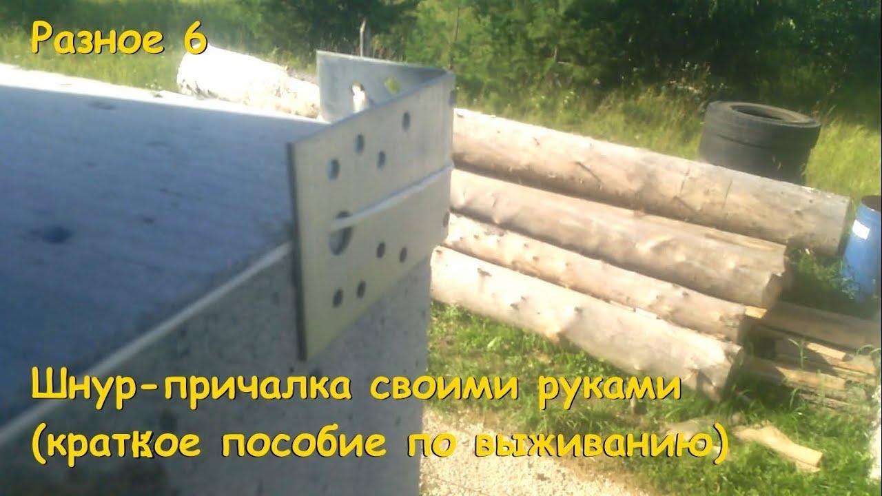Уголок каменщика для натяжения шнур-причалка своими руками 57