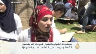 شباب وأطفال رام الله يتضامنون مع قطاع غزة