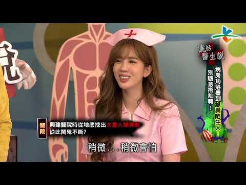 台綜-來自星星的事-20180109-詭話醫生說:【病房角落看到詭異陌生人…別隨意搭訕啊!】