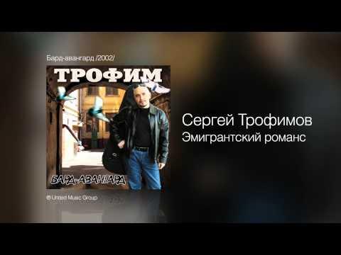 Сергей Трофимов - Эмигрантский романс - Бард-авангард /2002/