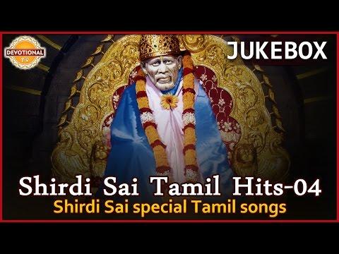 Sai Baba Super Hit Tamil Songs | Shirdi Sai Baba Devotional Songs Jukebox - 04 | Devotional TV