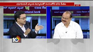 జనం సొమ్ముకు పక్కా టోపీ..| Discussion on Union Bank Fraud and Totem Infra Company | BS Rambabu