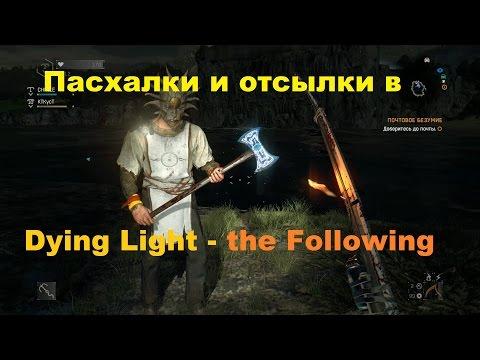 Пасхалки и отсылки в Dying Light the Following [easter Eggs]