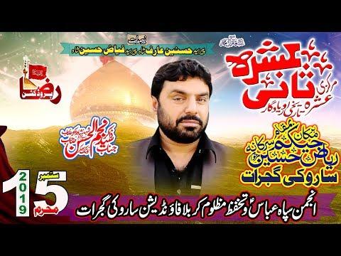 Ashra Sani | Zakir Syed Najam ull Hasan Notak | 15 Muharran 2019 | Saroki Gujrat || Raza Production