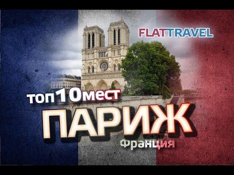 ТОП 10 мест, которые стоит посетить в Париже / Достопримечательности Парижа