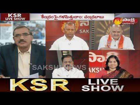 KSR Live Show | కేంద్రంతో చంద్రబాబు ఘర్షణ వైఖరి మంచిదేనా? - 17th June 2018
