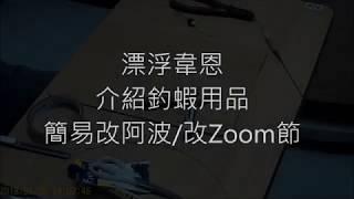 漂浮韋恩介紹釣蝦用品-簡易改阿波與蝦竿Zoom節 11.32 MB