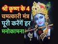 4 Powerful Krishna Mantras To End All The Worries, Miseries, Sorrow, Poverty, Money Problem