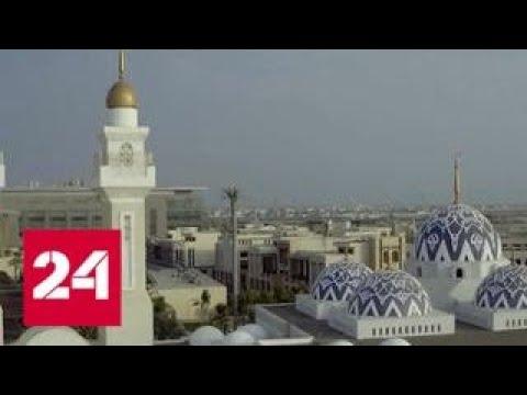Открывая Восток. Королевство Саудовская Аравия. Специальный репортаж Натальи Поповой - Россия 24