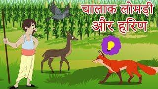 लोमड़ी और हिरण  हिन्दी कहानी | Animated Hindi Moral Stories for Kids | kids Hindi fairy Tales