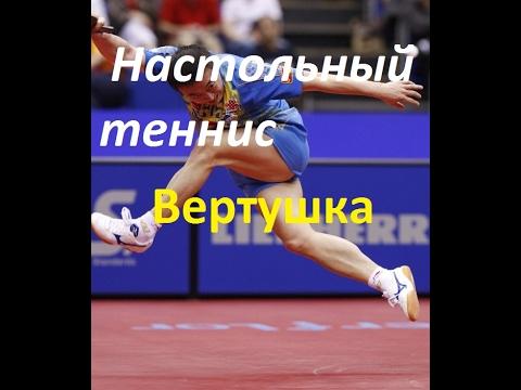 Настольный теннис. Вертушка. Перемещение в настольном теннисе