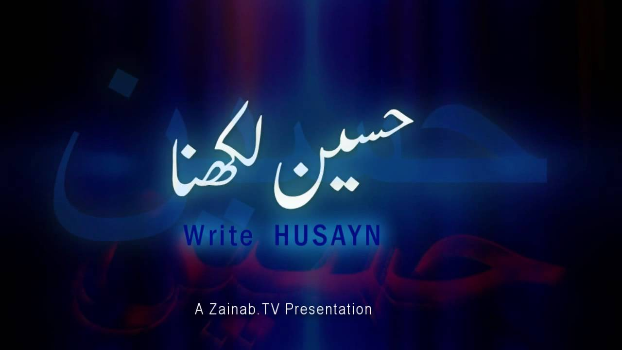 Imam Hussain Poetry in Urdu Images Poetry About Imam Hussain