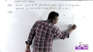 03. সমতলীয় বলজোট (সমবিন্দু নয়) - এর সমস্যাবলি পর্ব ০৩ | OnnoRokom Pathshala