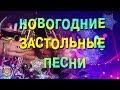 Новогодние застольные песни С Новым годом и Рождеством mp3