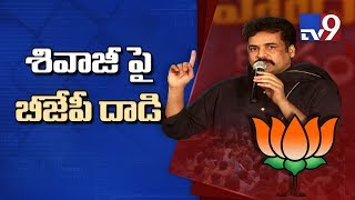 BJP workers attack Hero Sivaji || AP Special Status