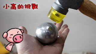 How To Polishing a Ball of Aluminium Foil | Cómo hacer un espejo Bola de papel de aluminio [小高的挑戰]