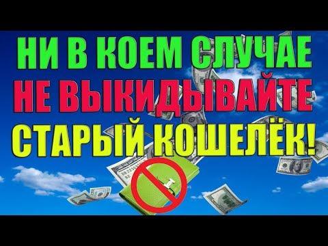 НИ В КОЕМ СЛУЧАЕ НЕ ВЫБРАСЫВАЙТЕ СТАРЫЙ КОШЕЛЁК!!!