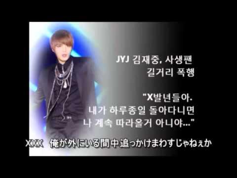JYJ ジェジュンのファン暴行音声(日本語)