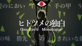 『ヒトツメの独白』One-Eye's Monologue【GERMAN FANCOVER】